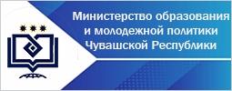 Министерство образования ЧР