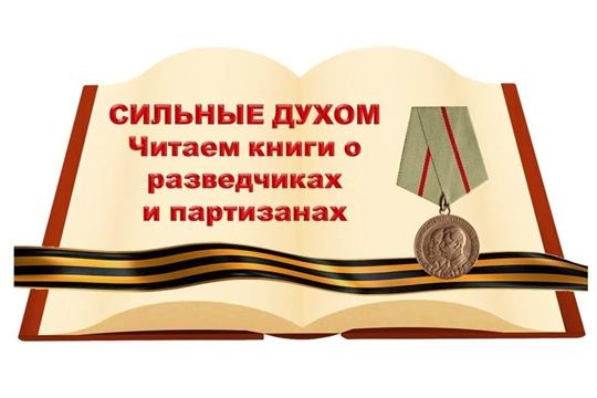 """III Всероссийская Акция """"Сильные духом: читаем книги о разведчиках и партизанах"""""""