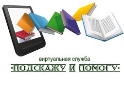 """Виртуальная справочная служба """"Спроси библиотекаря!"""""""