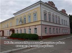 В библиотеках Мариинско-Посадского района начались строительные работы