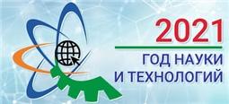 2021 год в России - Год науки и технологий