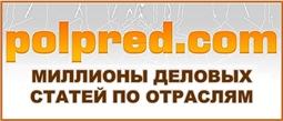 Polpred.com Миллионы деловых статей по отраслям