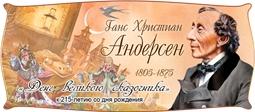 «День великого сказочника», к 215-летию со дня рождения датского писателя, сказочника Ханса-Кристиана Андерсена