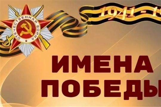 """Межрегиональная информационно-просветительская акция """"Имена Победы"""""""