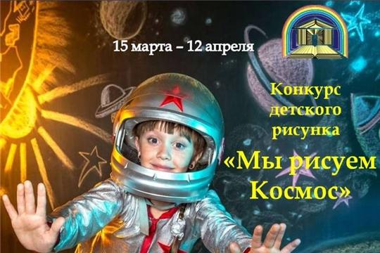 Конкурс детского рисунка, посвящённый Всемирному дню авиации и космонавтики «Мы рисуем Космос»