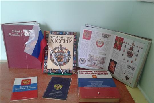 В Сутчевской сельской библиотеке оформлена выставка «Главный символ России»