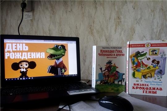 Акция-загадка ко Дню рождения Чебурашки «Самый милый в мире зверь» прошла в Аксаринской сельской библиотеке