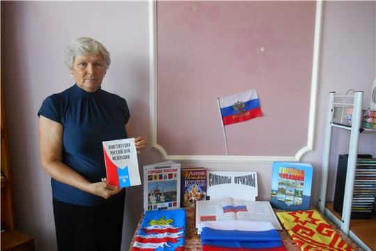 Ко Дню Государственного флага Российской Федерации в  Приволжской городской библиотеке  оформлена  книжная  выставка « Символы Отчизны»