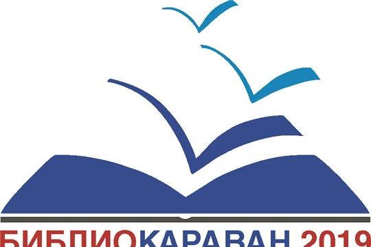 XVIII ФОРУМ ПУБЛИЧНЫХ БИБЛИОТЕК РОССИИ «БИБЛИОКАРАВАН–2019»