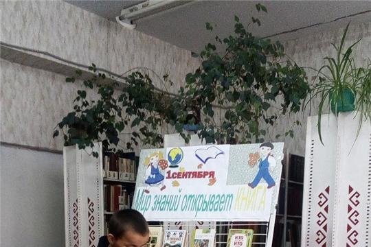 Книжная выставка ко дню знаний « Мир открывает КНИГА» в Аксаринской сельской библиотеке.