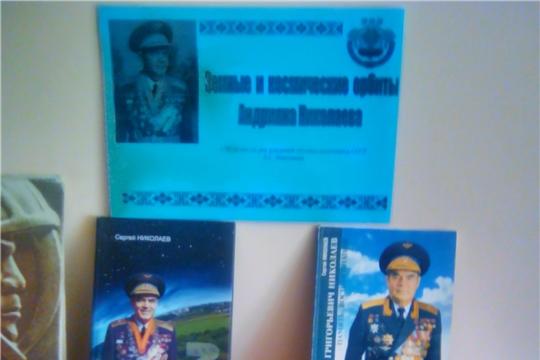 В Большешигаевской сельской библиотеке  выставлена книжная выставка :   « Земные и космические орбиты А.Г.Николаева» к 90-летию со дня рождения летчика-космонавта.