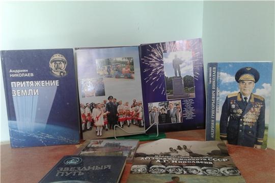 В Сутчевской сельской библиотеке состоялся обзор книжной выставки «Имя Андрияна на родной земле»