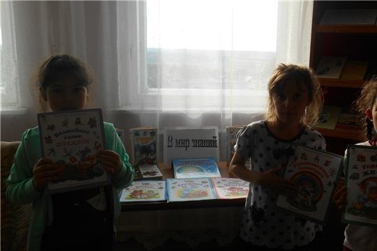 Приволжская городская библиотека подготовила книжную выставку «В мир знаний»