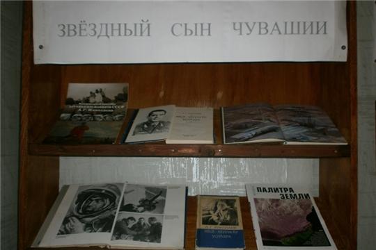 Книжно-иллюстрированная выставка «Звёздный сын Чувашии» оформлена в Карабашской сельской библиотеке