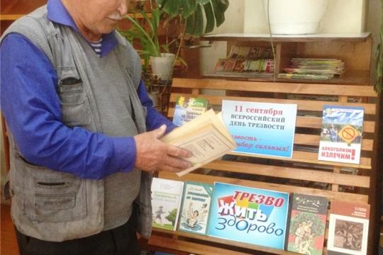 В городской библиотеке семейного чтения оформлена выставка-профилактика: «Трезвость - это здорово!»