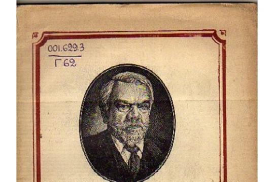 Тематический час «С.А.Чаплыгин. Ученый с мировым именем» прошел в Большешигаевской сельской библиотеке