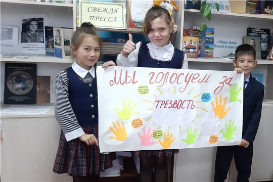 Тематическое мероприятие ко Всемирному дню трезвости прошло в Эльбарусовской сельской библиотеке