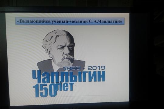 Информационный час «С.А. Чаплыгин: путь ученого» прошел в Сутчевской сельской библиотеке