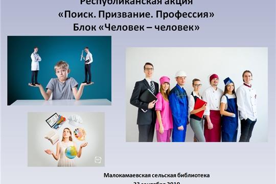 Профориентационный урок «Мир профессий» провела Малокамаевская сельская библиотека