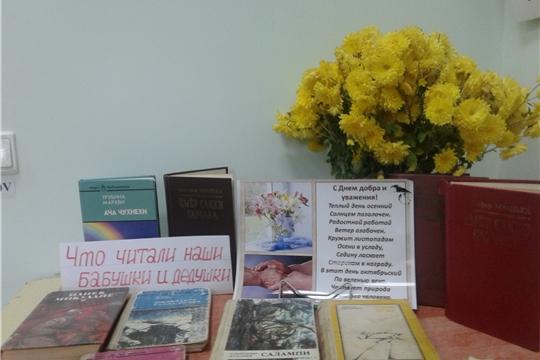 Книжно-иллюстративная выставка «Что читали наши бабушки и дедушки» функционирует в Сутчевской сельской библиотеке