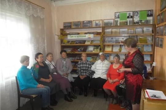 Тематический час «День мудрости» прошел в Астакасинской сельской библиотеке