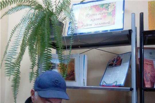 В центральной районной библиотеке прошла презентация выставки «Пусть осень жизни будет золотой»