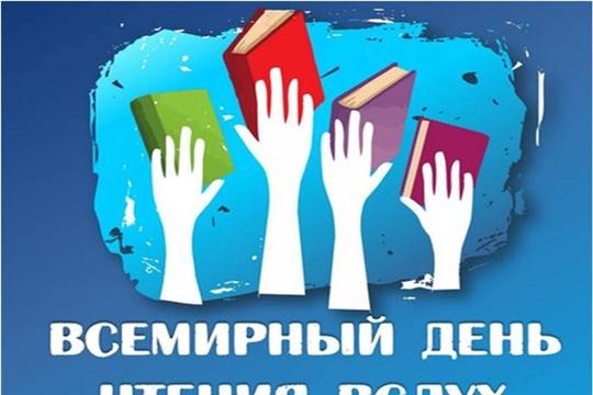 Библиотеки Мариинско-Посадского района присоединились к республиканской акции «День чтения вслух»
