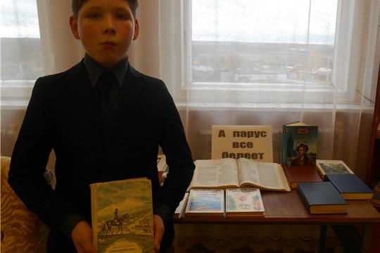 Презентация книжной выставки «А парус все белеет» прошла в Приволжской городской библиотеке