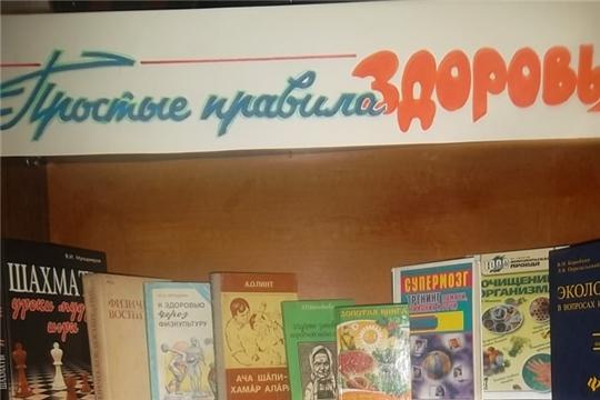 Читатели Астакасинской сельской библиотеки знакомятся с выставкой «Книжная спартакиада»