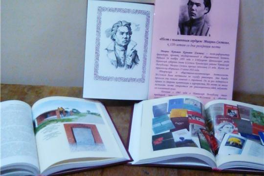 """В Большешигаевской сельской библиотеке выставлен прошел обзор у выставки """"Поэт с пламенным сердцем"""""""