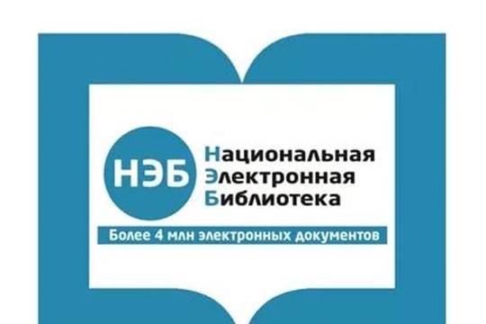 Национальная электронная библиотека: новые возможности для пользователей