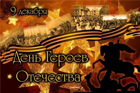 В библиотеках района ко Дню Героев Отечества прошла районная библиотечная акция «Державы российской герои»