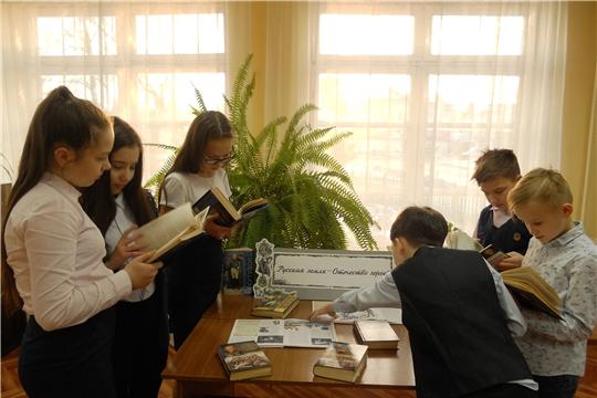 В Детской библиотеке отметили День Героев Отечества