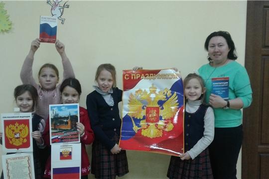 В библиотеках Мариинско-Посадского района прошли мероприятия, посвященные Дню Конституции Российской Федерации