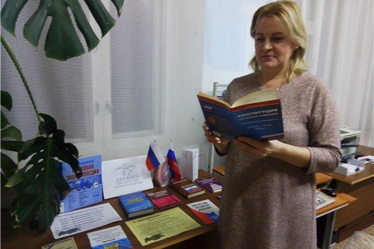 В Бичуринской сельской библиотеке прошел тематический час ко Дню Конституции Российской Федерации