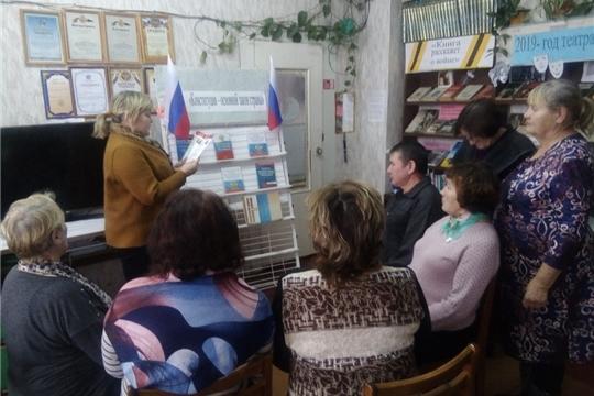 День информации «Главный закон страны» провели библиотекари Аксаринской сельской библиотеки