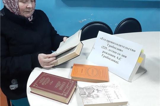 Эльбарусовская сельская библиотека присоединилась к районной библиотечной акции «Его превосходительство Грибоедов»