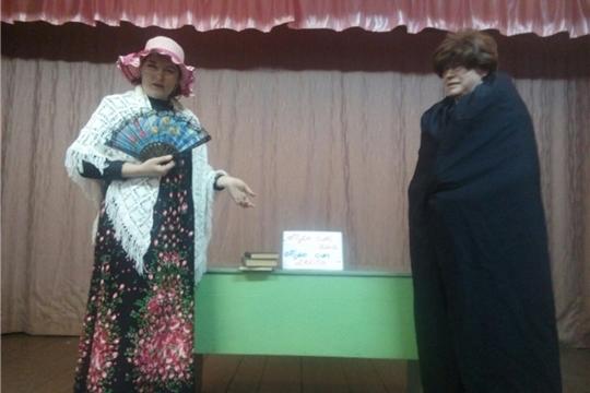 Литературный вечер «Горе от ума и горе от любви» прошел в Сятракасинской сельской библиотеки