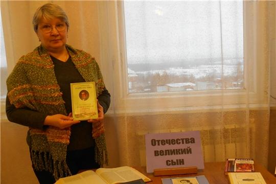 Книжная выставка «Отечества великий сын» функционирует в Приволжской городской библиотеке