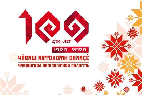 Центральной районной библиотекой разработан цикл мероприятий, приуроченных к 100-летию образования Чувашской автономной области