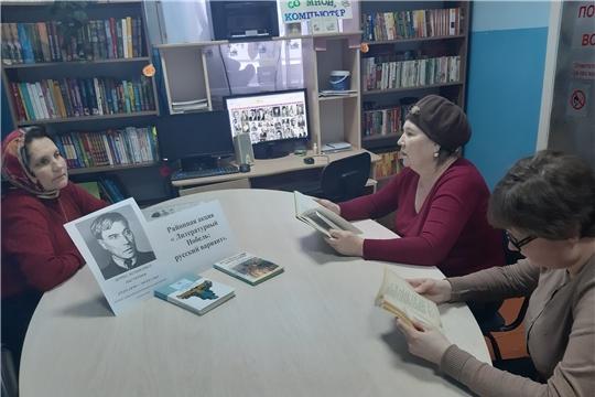 Час поэзии «Читаем стихотворения Б. Пастернака» прошел в Эльбарусовской сельской библиотеке