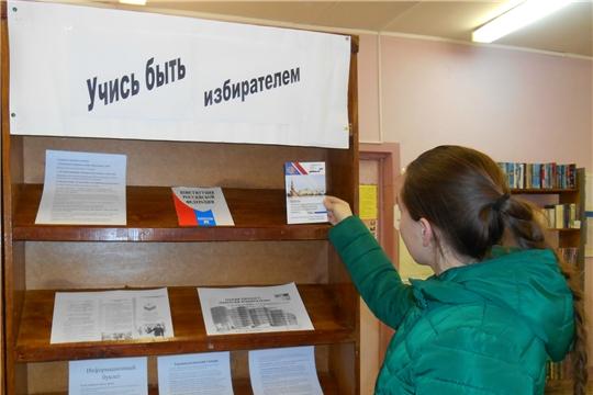 Приволжская городская библиотека присоединилась ко Дню молодого избирателя