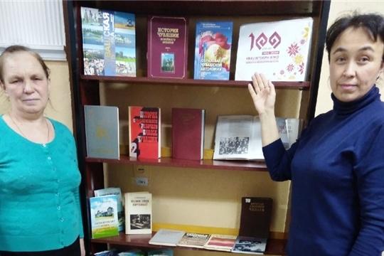 В Малокамаевской сельской библиотеке прошли мероприятия, посвященные 100-летию со дня образования Чувашской автономной области, Республиканской акции «Единый день православной книги»
