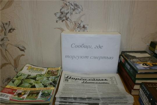 Карабашская сельская библиотека присоединилась к Всероссийской акции «Сообщи, где торгуют смертью»
