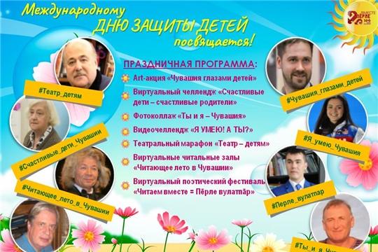 Международному Дню защиты детей посвящается!