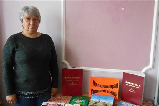 В Приволжской городской библиотеке организована тематическая выставка «По страницам Красной книги»