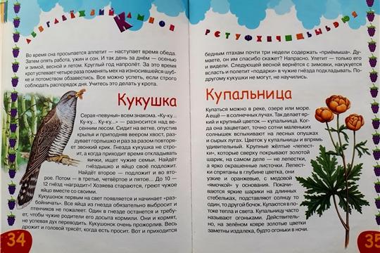 Аксаринская сельская библиотека ко Дню экологической книги «Через красоту природы - к красоте души»