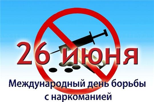 В рамках Международного дня борьбы с наркоманией и незаконным оборотом наркотиков в Мариинско-Посадской Центральной районной библиотеке был разработан информационный буклет «Правда и мифы о наркотиках»