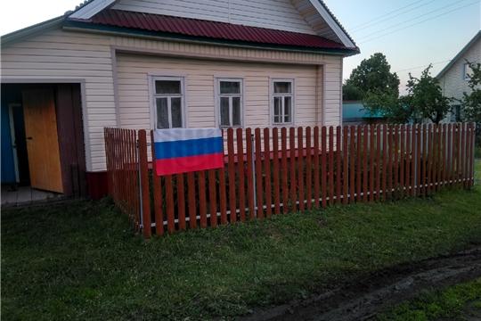 Читатели Сятракасинской сельской библиотеки присоединились флешмобу «Флаги России. 12 июня»