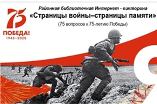 Подведены итоги  районной библиотечной Интернет-викторины «Страницы войны - страницы памяти», приуроченной   к   75-летию Победы в Великой Отечественной войне 1941–1945 гг.